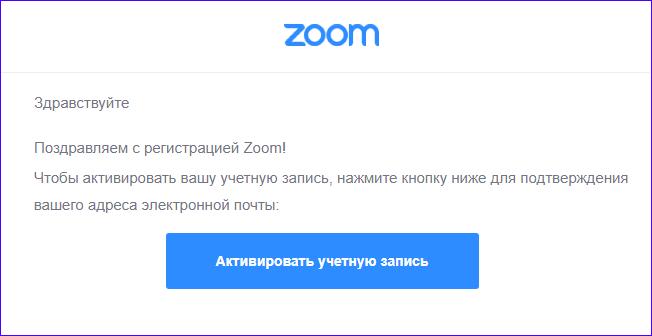 Активация учётной записи в Zoom через почту