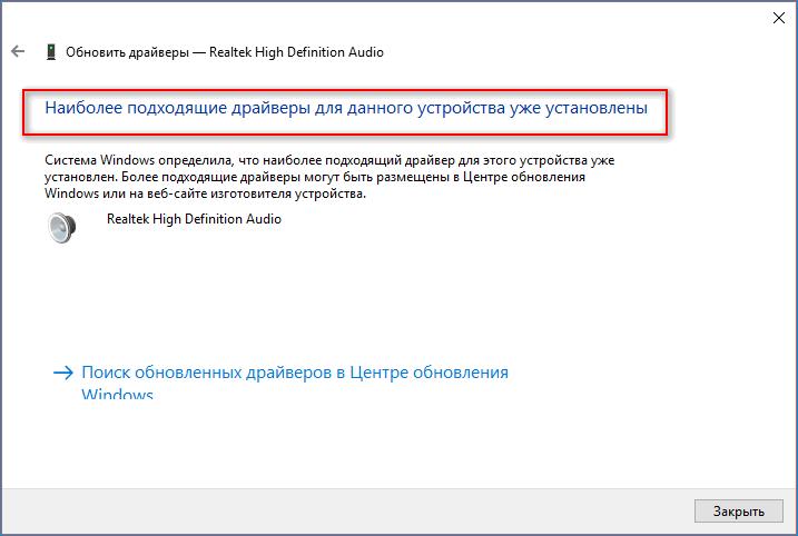 Актуальные драйверы звуковой карты в Windows