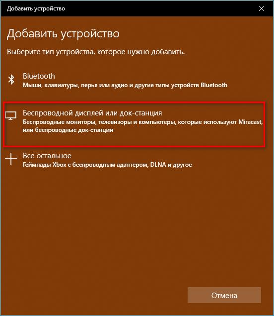 Беспроводной дисплей в Windows