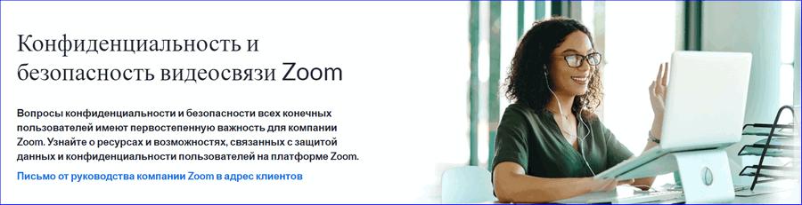 Безопасность в Zoom