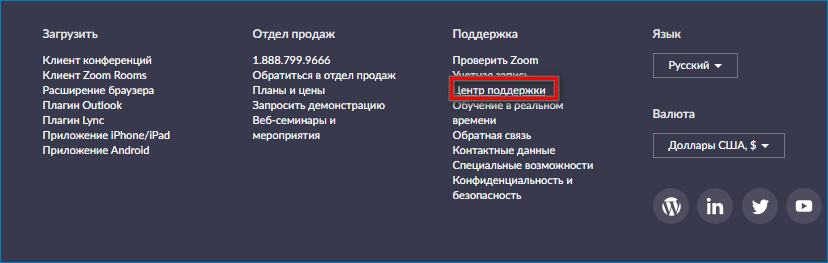 Центр поддержки Zoom
