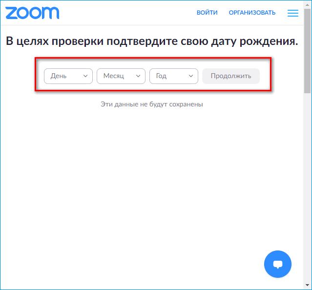 Дата рождения для регистрации в Zoom