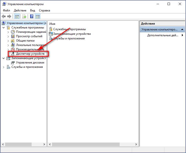 Диспетчер устройств в Windows