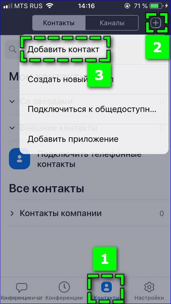 Добавить контакт Zoom iPhone