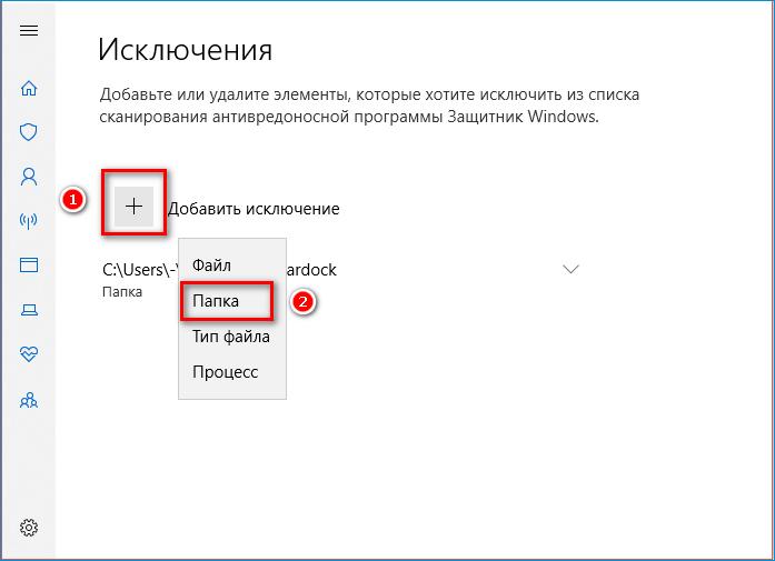 Добавить папку в исключения в Windows Defnder