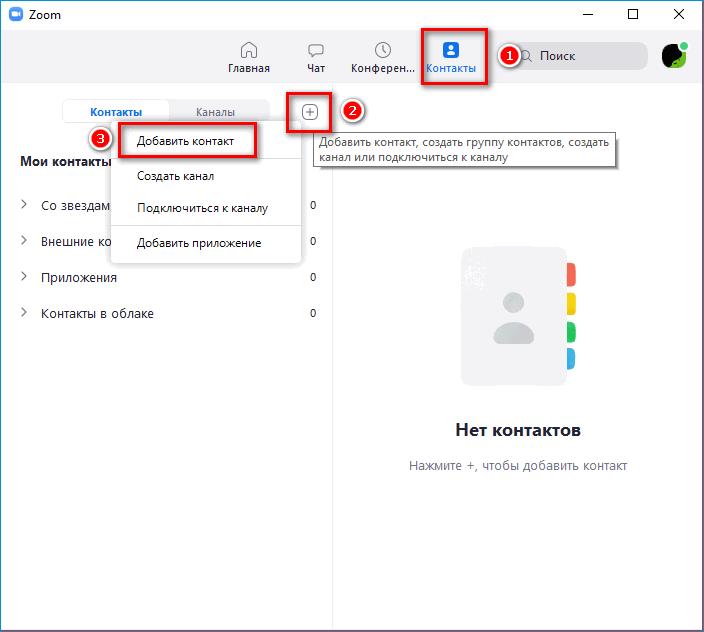 Добавление контакта в приложении Zoom