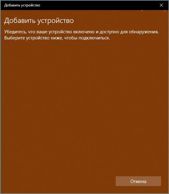 Добавление устройства в Windows