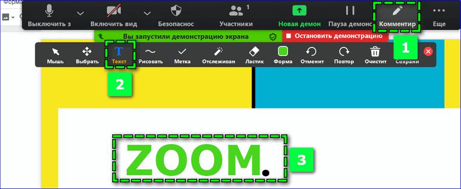 Дополнения презентации Zoom