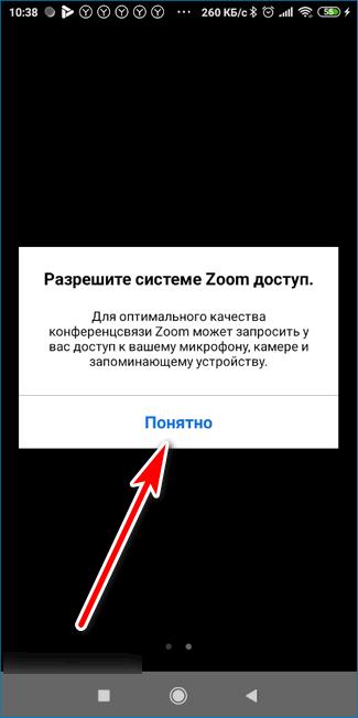 Доступ Zoom