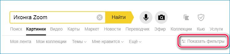Фильтры поиска картинок Яндекс