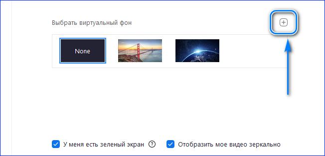 Иконка плюса в виртуальном фоне Zoom