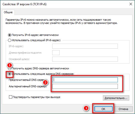Использовать DNS сервера в Windows