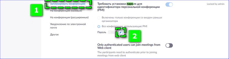 Изменить пароль в Zoom