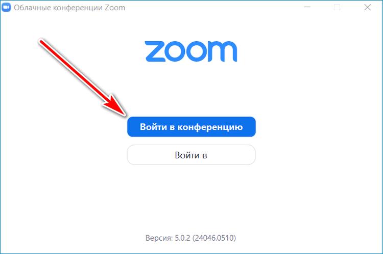 Как войти Zoom