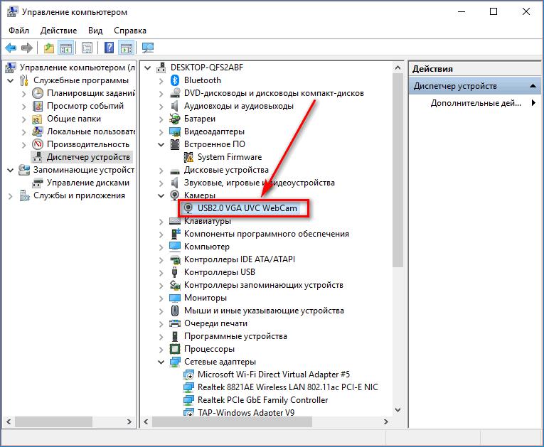 Камеры в диспетчере устройств Windows