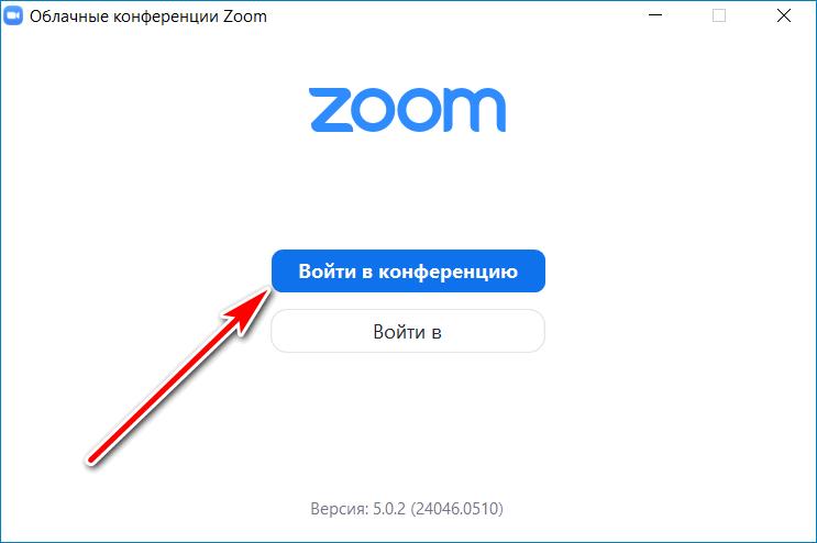Клавиша для входа Zoom