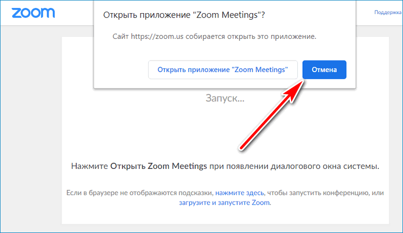 Кнопка отмена Zoom