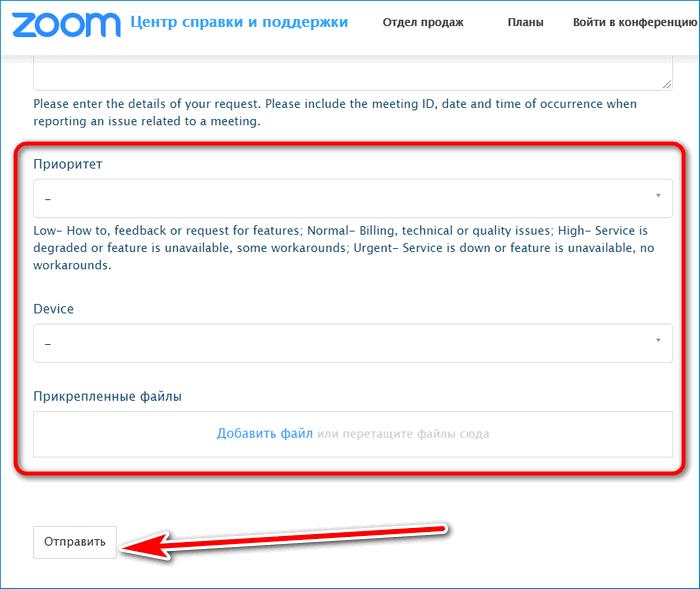 Кнопка отправки Zoom