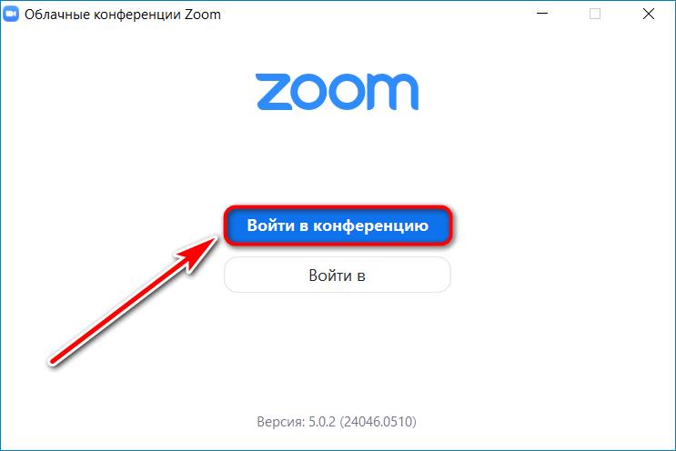 Кнопка войти Zoom