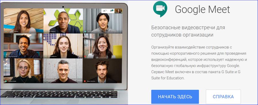 Конференции в Google Meet