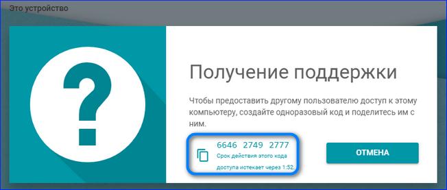 Копирование сгенерированного кода из Chrome Remote Desktop