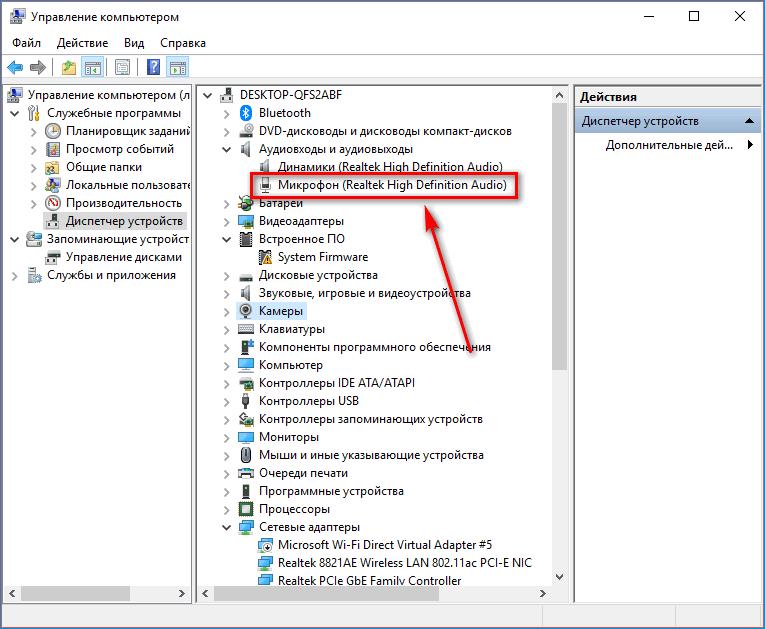 Микрофон в диспетчере устройств Windows