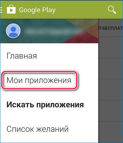 Мои приложения Google Play