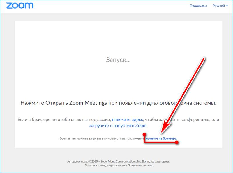 Начать из браузера Zoom