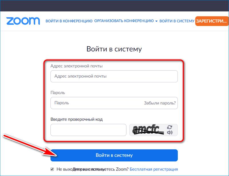 Напечатайте пароль Zoom