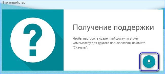 Настройка Remote Desktop