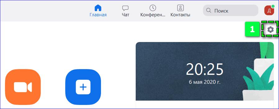 Настройки Zoom на компьютере