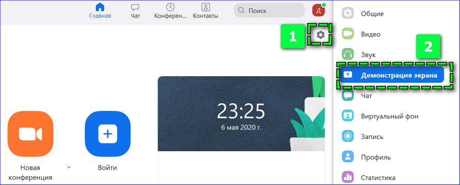 Настройки показа экрана Zoom