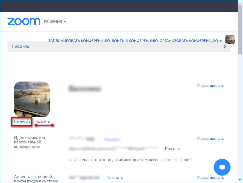 Настройки профиля Zoom