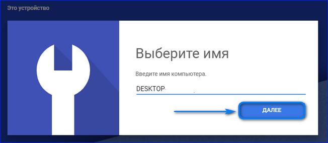 Название ПК и переход к новому шагу Chrome Remote Desktop