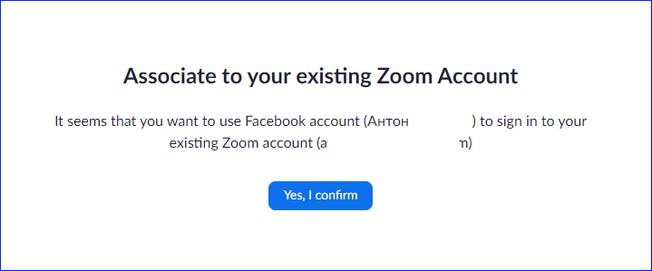 Объединение существующей учётной записи Zoom с соцсетью