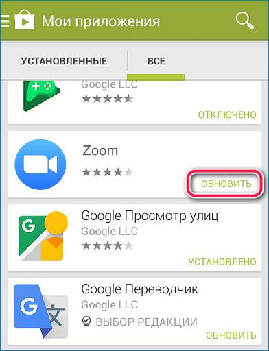 Обновление Zoom Андроид