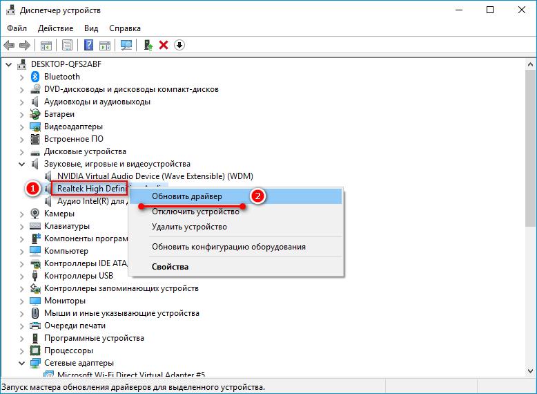 Обновление драйверов звуковой карты в Windows