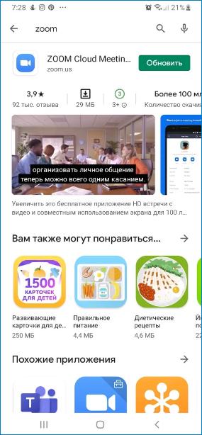 Обновление мобильного приложения Zoom