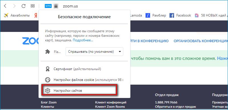 Отключение микрофона в Zoom в настройках сайта
