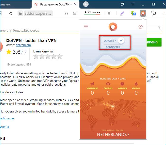 Отключение от сети в Dot VPN