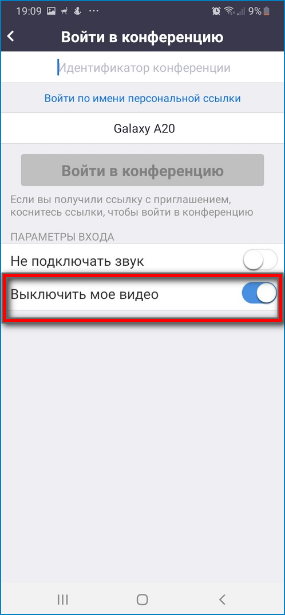 Отключение видео в мобильном приложении Zoom
