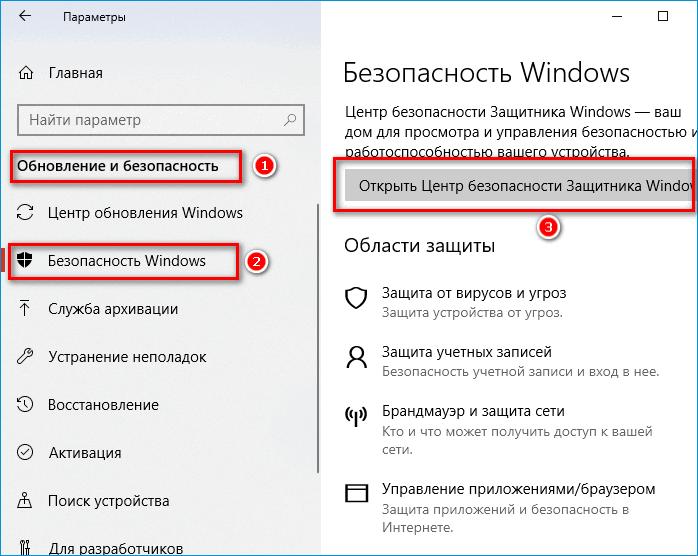 Открыть Защитник Windows