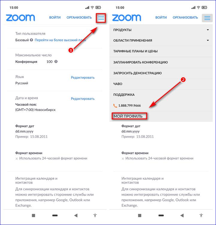 Открыть профиль Зоом