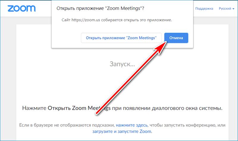 Отмена Zoom