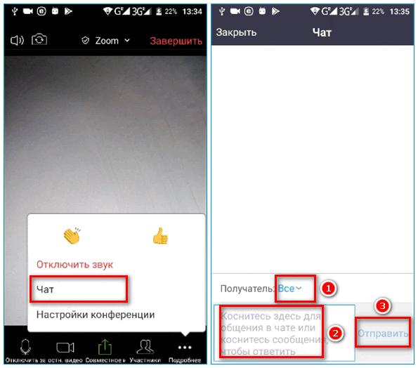 Отправка сообщения участников чата в Zoom