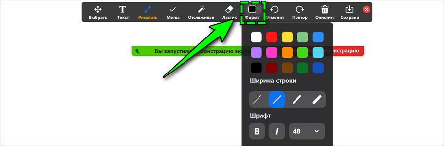 Параметры текста в Zoom