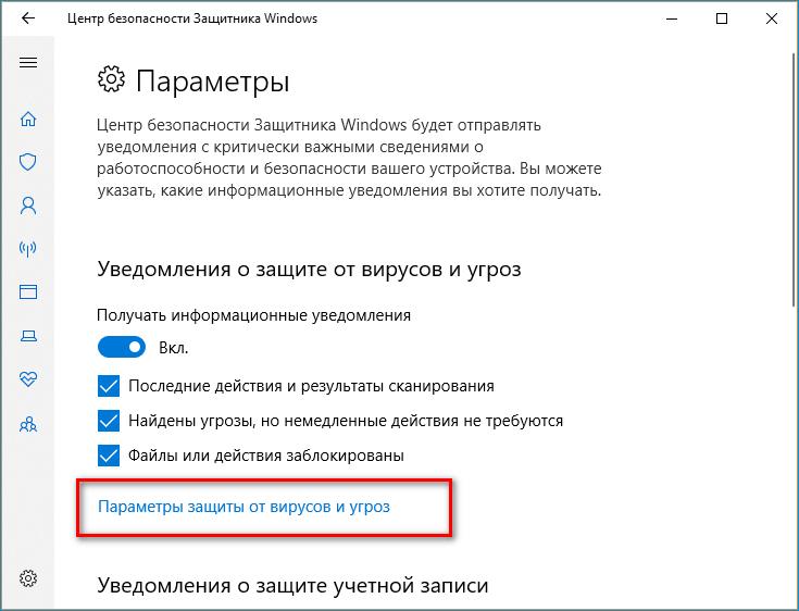Параметры защиты в Windows Defender