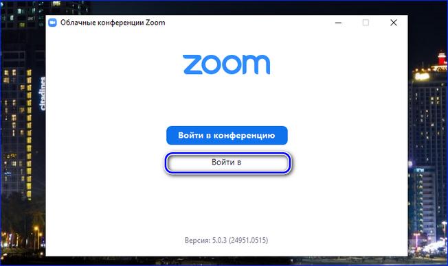 Переход к окну регистрации на компьютере