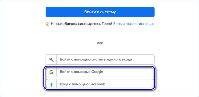 Переход к регистрации через соцсети в Zoom