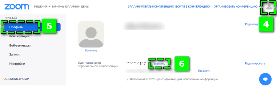 Персональный код конференции через браузер Zoom